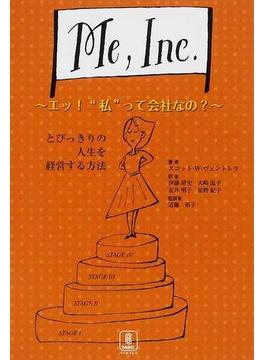 """Me,Inc.〜エッ!""""私""""って会社なの?〜 とびっきりの人生を経営する方法"""