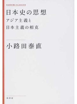 日本史の思想 アジア主義と日本主義の相克 新装版
