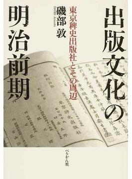 出版文化の明治前期 東京稗史出版社とその周辺