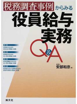 税務調査事例からみる役員給与実務Q&A