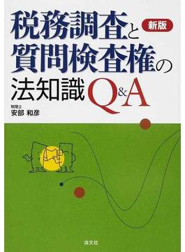 税務調査と質問検査権の法知識Q&A 新版