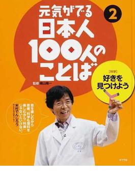 元気がでる日本人100人のことば 2 好きを見つけよう