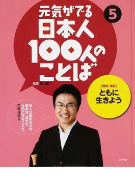 元気がでる日本人100人のことば 5 ともに生きよう