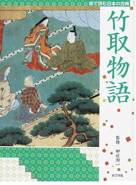 絵で読む日本の古典 1 竹取物語