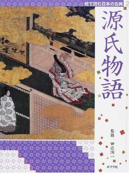 絵で読む日本の古典 2 源氏物語