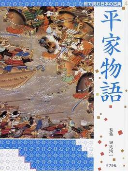 絵で読む日本の古典 4 平家物語