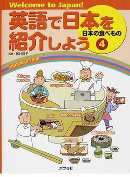 英語で日本を紹介しよう Welcome to Japan! 4 日本の食べもの