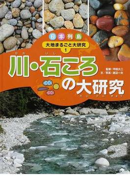 日本列島大地まるごと大研究 1 川・石ころの大研究