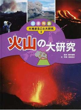 日本列島大地まるごと大研究 3 火山の大研究