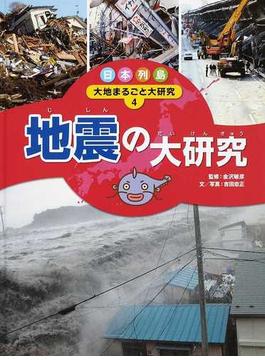 日本列島大地まるごと大研究 4 地震の大研究