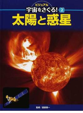ビジュアル宇宙をさぐる! 2 太陽と惑星