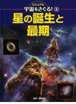ビジュアル宇宙をさぐる! 3 星の誕生と最期