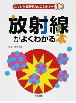 よくわかる原子力とエネルギー 1 放射線がよくわかる本