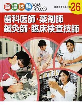 職場体験完全ガイド 26 歯科医師・薬剤師・鍼灸師・臨床検査技師
