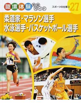 職場体験完全ガイド 27 柔道家・マラソン選手・水泳選手・バスケットボール選手