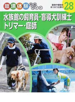 職場体験完全ガイド 28 水族館の飼育員・盲導犬訓練士・トリマー・庭師