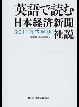 英語で読む日本経済新聞社説 2011年下半期