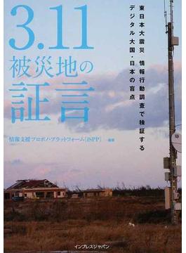 3.11被災地の証言 東日本大震災情報行動調査で検証するデジタル大国・日本の盲点