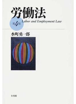 労働法 第4版