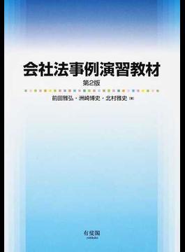 会社法事例演習教材 第2版