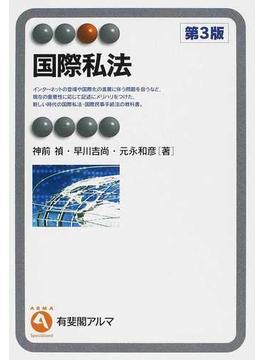 国際私法 第3版(有斐閣アルマ)