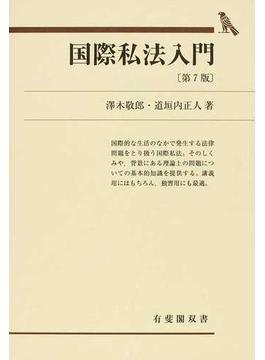 国際私法入門 第7版