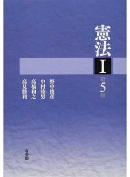 憲法 第5版 1