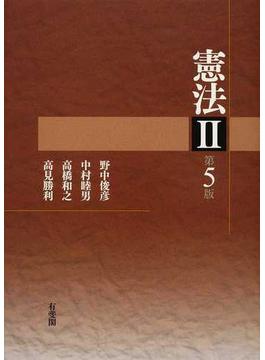 憲法 第5版 2