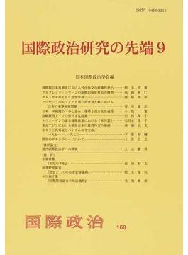 国際政治研究の先端 9