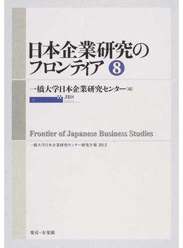 日本企業研究のフロンティア 8