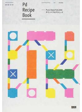 Pd Recipe Book Pure Dataではじめるサウンドプログラミング