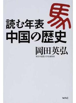 読む年表中国の歴史