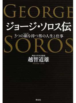 ジョージ・ソロス伝 3つの顔を持つ男の人生と仕事