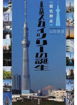 東京スカイツリーの誕生 徹底検証