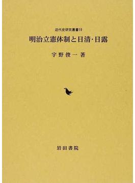 明治立憲体制と日清・日露