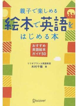 親子で楽しめる絵本で英語をはじめる本 おすすめ英語絵本ガイド50