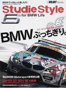 スタディスタイル・フォー・BMWライフ 6 BMWで人生もっと楽しもう!