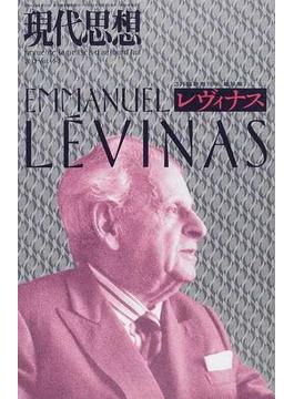 現代思想 vol.40−3(3月臨時増刊号) 総特集レヴィナス