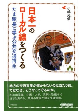 日本一のローカル線をつくる たま駅長に学ぶ公共交通再生