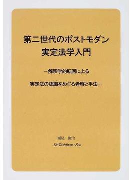 第二世代のポストモダン実定法学入門 解釈学的転回による実定法の認識をめぐる考察と手法