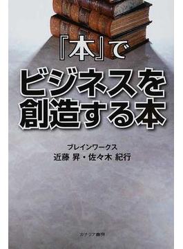 『本』でビジネスを創造する本