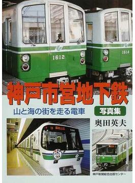 神戸市営地下鉄写真集 山と海の街を走る電車