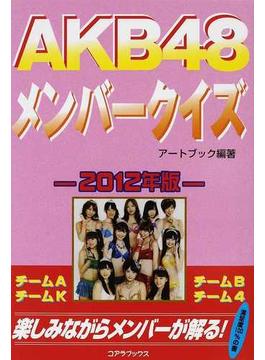 AKB48メンバークイズ 2012年版