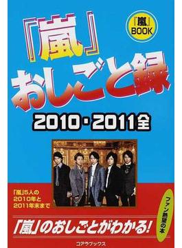 「嵐」おしごと録 2010・2011全