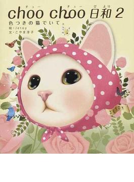 choo choo日和 2 色つきの猫でいて。