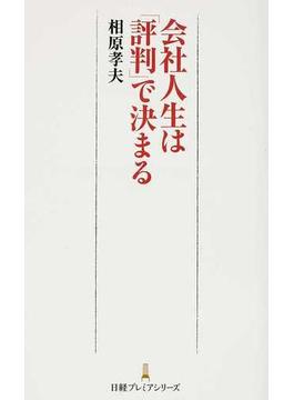 会社人生は「評判」で決まる(日経プレミアシリーズ)