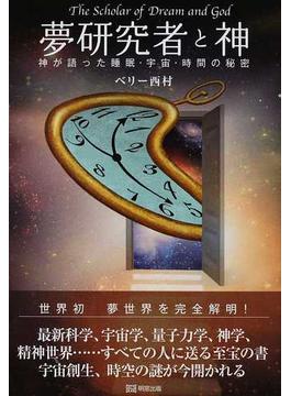 夢研究者と神 神が語った睡眠・宇宙・時間の秘密