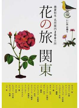 花の旅関東 春夏秋冬名所案内200カ所