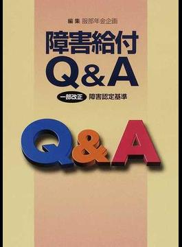 障害給付Q&A 一部改正障害認定基準 改訂第5版