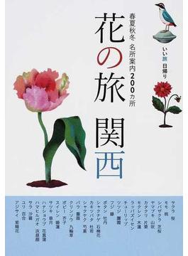 花の旅関西 春夏秋冬名所案内200カ所